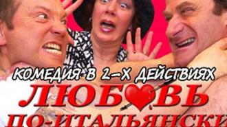 Любовь по-итальянски, А.Федорцов, С.Стругачев