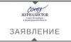 Союз журналистов Петербурга высказался против закона о содействии введению санкций