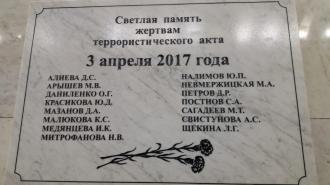 Петербург вспоминает жертв теракта в метро