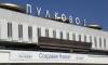 Из-за угрозы взрыва эвакуируют аэропорт Пулково в Петербурге