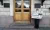 Жители Центрального района протестуют против строительства судебного квартала