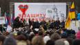 """Депутаты планируют 1 мая провести """"Марш в защиту Петербу..."""