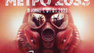 """В 2022 году выйдет фильм по роману Глуховского """"Метро 2033"""""""