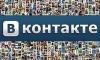 """""""ВКонтакте"""" объединяется с iTunes"""