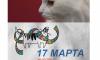 В Петербурге выберут кота президента досрочно