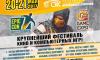 """Фестиваль кино и компьютерных игр """"Epic Con Saint Petersburg"""""""
