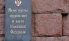 Шесть чиновников Минобрнауки уволены после проверки прокуратуры