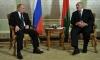 Путин и Лукашенко подписали бюджет Союзного государства