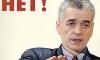 Козак предложил ликвидировать Роспотребнадзор, Онищенко негодует