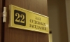 В Петербурге следователей будут увольнять за одно только подозрение во взятках