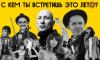 """Артисты """"Стереолета"""" напели любимые композиции для спецпроекта с """"Одноклассниками"""""""