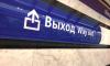 Петербуржцев могут наказать копейкой за забытые вещи в метро