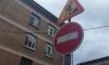 На выходных в Петербурге в силу вступают новые ограничения движения