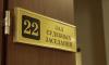 Петербургский суд признал вину матери, которая довела сына до рахита