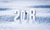 Поздравления со Старым Новым годом 2018