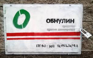 """Стрит-арт Петербурга решил """"обнулиться"""" вслед за президентом. Вот как это получилось"""