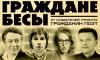 Петербург без «богохульства»: «Граждане бесы» с Собчак отменены вслед за ICONS