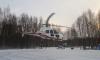 В Санкт-Петербург на вертолете доставили пациента в тяжелом состоянии