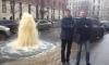 Петербуржцев повеселил фонтан грязной воды на Малой Посадской