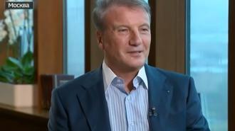 Греф заявил, что создание регионального лоукостера будет возможно при поддержке властей