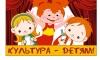 """""""Культура - детям"""" на Книжный аллеях"""