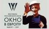 """В Выборге пройдет XXVII фестиваль российского кино """"Окно в Европу"""""""