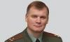Генералу Конашенкову объявлен выговор за недосмотр