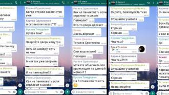 Опубликована переписка учеников во время стрельбы в казанской школе