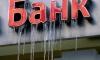 """""""Черного списка"""" 136 российских банков нет, но лицензии продолжают отбирать"""