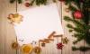 Взрослые петербуржцы тоже пишут письма Деда Морозу и просят исполнить их желания
