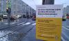 """""""Они могли бы быть живы..."""": в Петербурге появилась новая табличка на месте ДТП"""