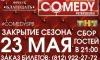 Закрытие сезона Comedy Petersburg