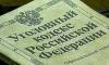 Учитель ОБЖ в школе №564 Олег Марченко обвинен в мошенничестве