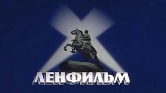 """Киностудия """"Ленфильм"""" возобновляет производство собственных фильмов"""