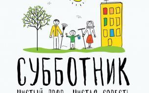 """В Выборгском районе объявили конкурс """"Субботник"""" на лучшую уборку дворов"""