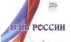 Полтавченко поздравил с праздником Петербуржцев и вручил паспорта юным горожанам