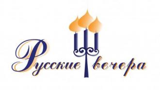 Закрытие фестиваля «Русские вечера»: традиции петербургского авангарда