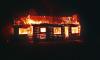 В Сестрорецке под утро горела частная постройка