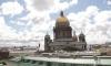 Правительство Петербурга окончательно отказало РПЦ в праве собственности на Исаакиевский собор