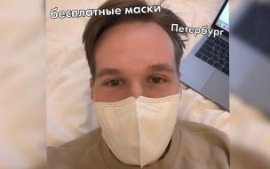 Волонтер из Петербурга обеспечит горожан бесплатными масками