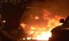 Три дорогие иномарки сгорели ночью в Петроградском районе