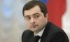 Сурков вернулся в Кремль помощником президента