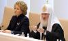 Матвиенко и патриарху Кириллу в Мариинском дворце Петербурга вручат знаки отличия почетных граждан