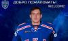 В СКА перешел голкипер Иван Налимов