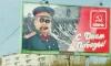 В Новосибирске горожане превратили Сталина на плакате в огромную панду