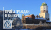 """ГУП """"Леноблводоканал"""" проведет прием граждан в Выборге"""