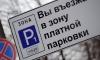 Платную парковку введут в центре Петербурга не с мая, а с осени