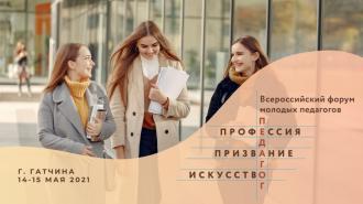 Форум молодых педагогов пройдет в Гатчине