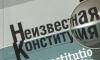 """Презентация книги Сергея Шахрая """"Неизвестная Конституция"""""""