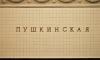 """Станцию метро """"Пушкинская"""" закрыли на ремонт"""